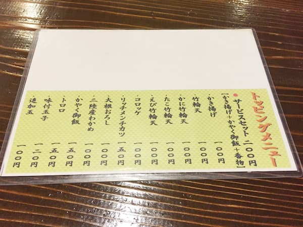 東京 箱根ヶ崎 満月うどん メニュー