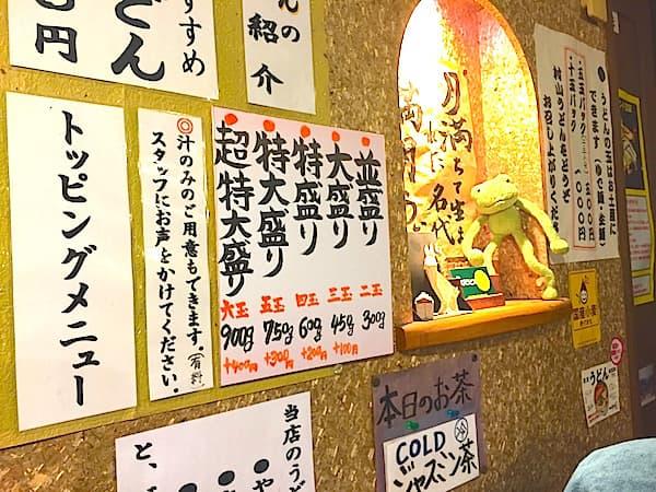 東京 箱根ヶ崎 満月うどん 盛り