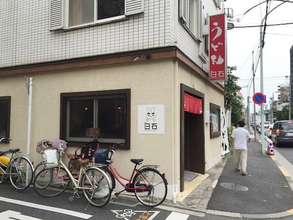 東京 武蔵野市 うどん白石 外観