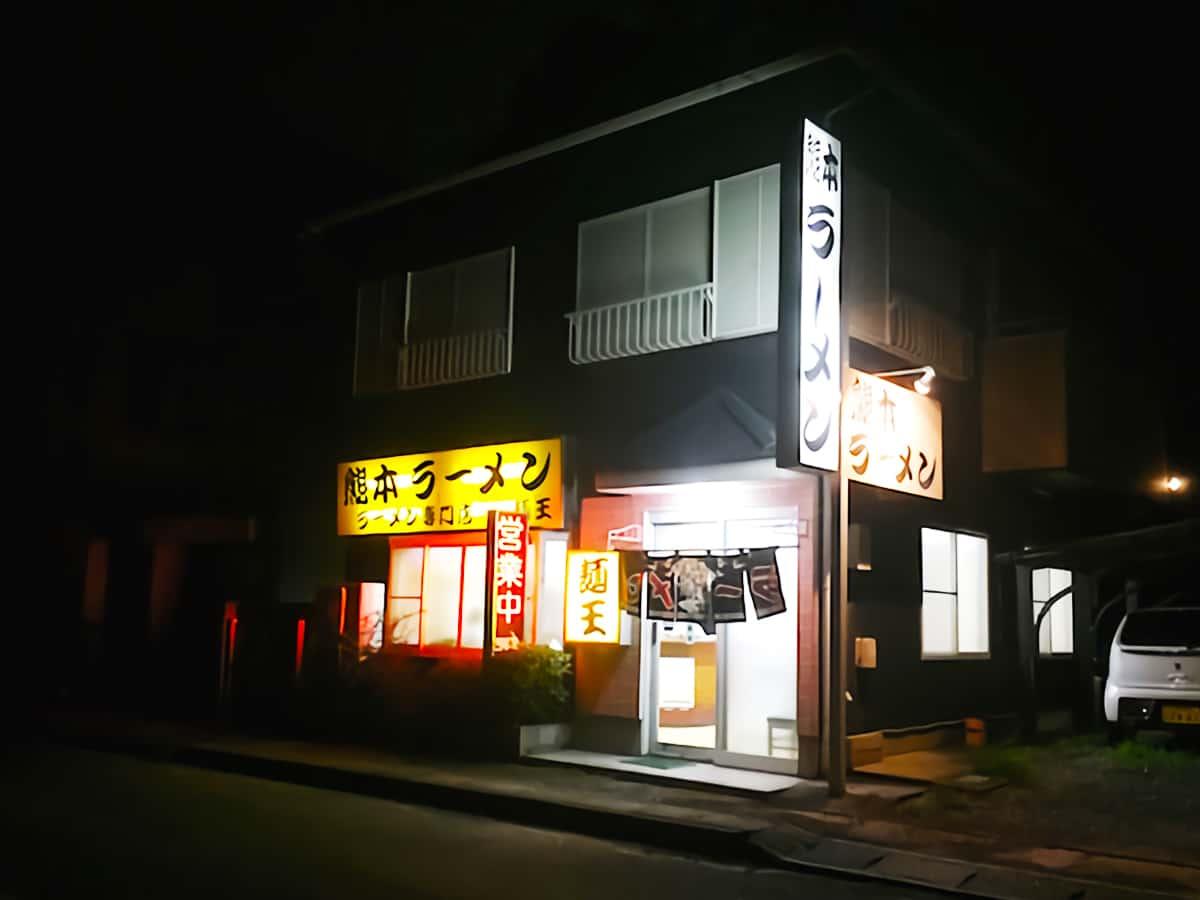 埼玉県 鶴ヶ島 麺王 種類
