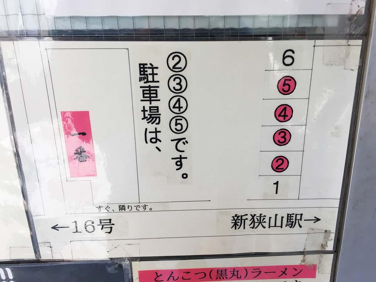 埼玉 新狭山 一番 店内