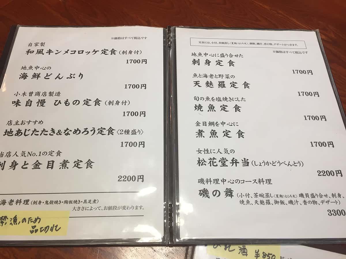 静岡 下田 旬の味ごろさや|茶碗蒸し