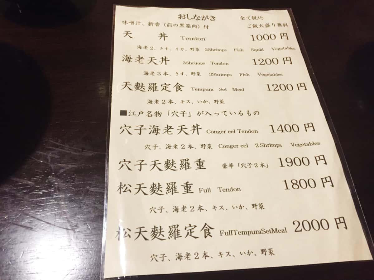 東京 神保町 はちまき メニュー