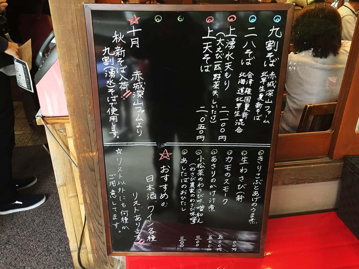 東京 調布市 湧水 そばメニュー