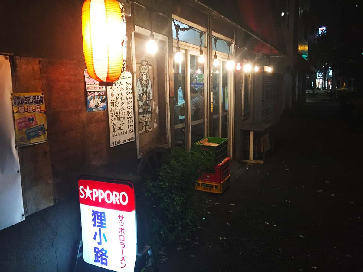 東京 永福町 狸小路サッポロラーメン メニュー