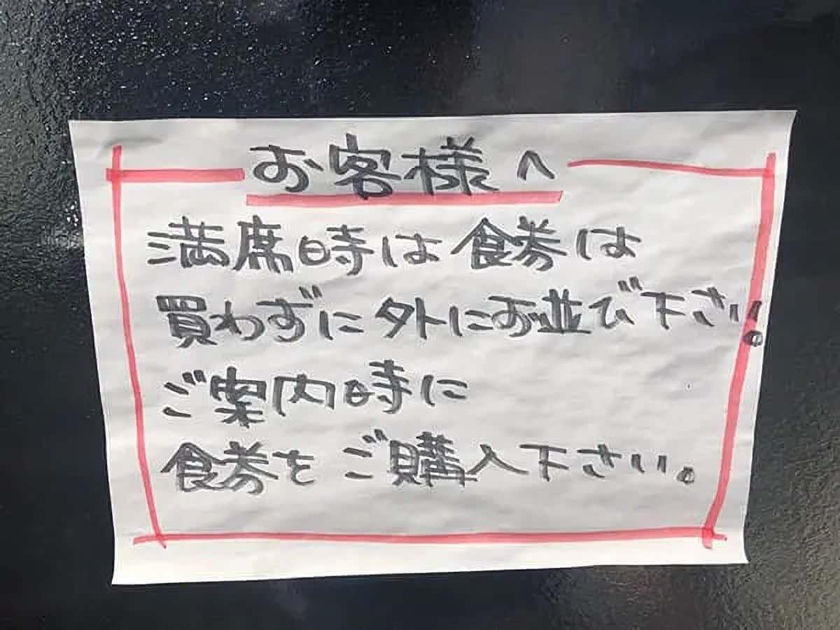 埼玉 入間 オールド スクール 中華そば ミヤ デ ラ ソウル|満席時