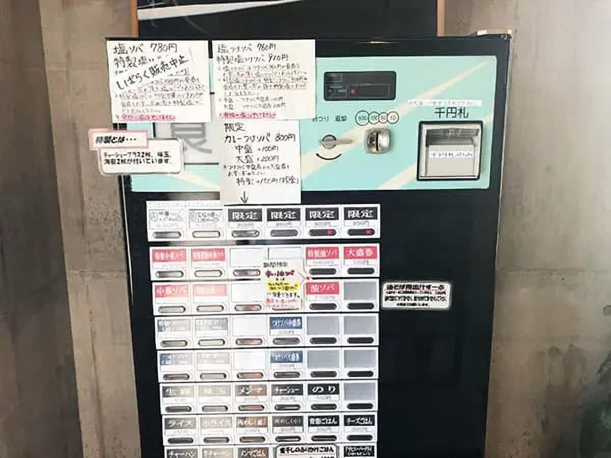 埼玉 入間 オールド スクール 中華そば ミヤ デ ラ ソウル|券売機