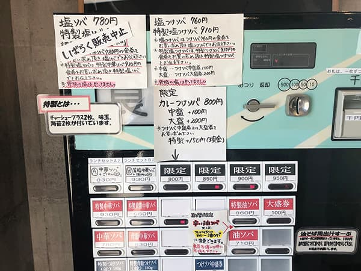 埼玉 入間 オールド スクール 中華そば ミヤ デ ラ ソウル|メニュー