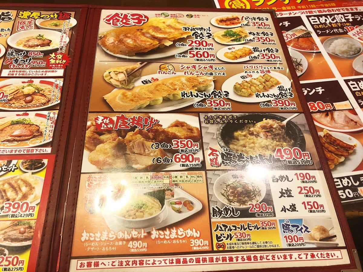 埼玉 所沢市 新・和歌山らーめん ばり嗎 狭山ヶ丘店 ランチメニュー
