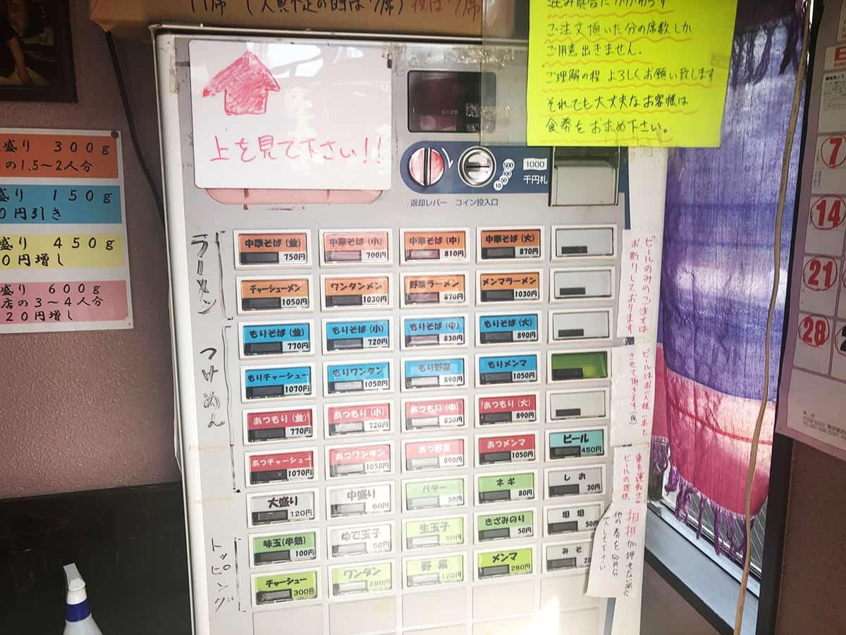 埼玉 新所沢 大勝軒 券売機