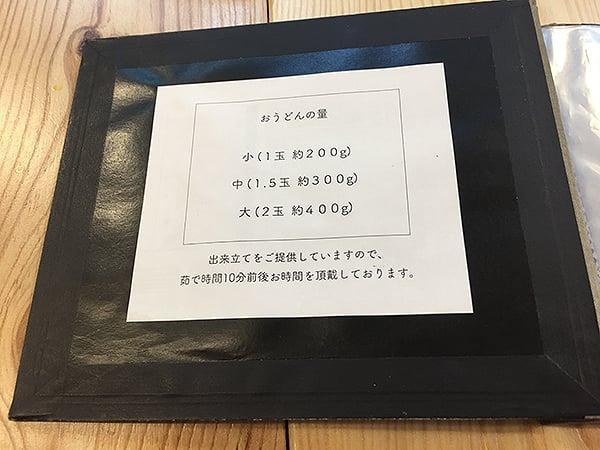 東京 中野 うどんや 大門|うどんの量