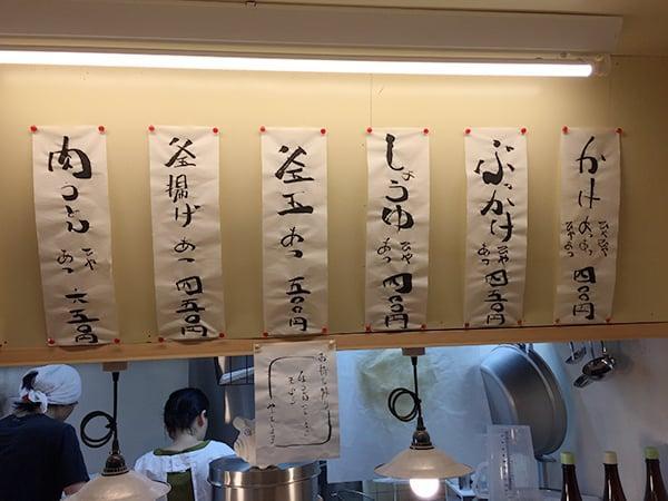 東京 中野 うどんや 大門|メニュー