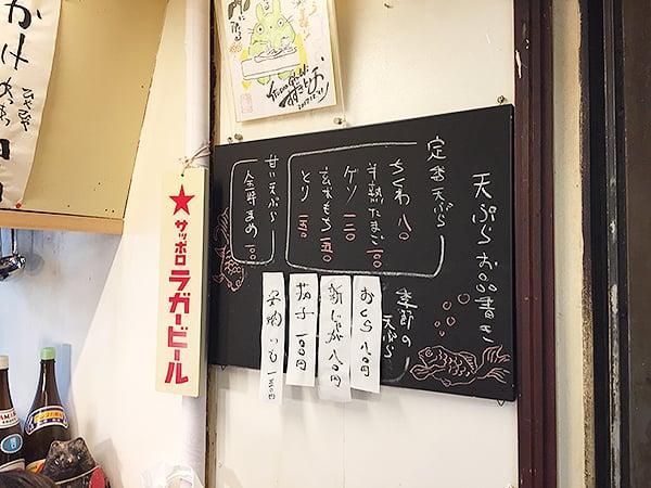 東京 中野 うどんや 大門|天ぷらメニュー