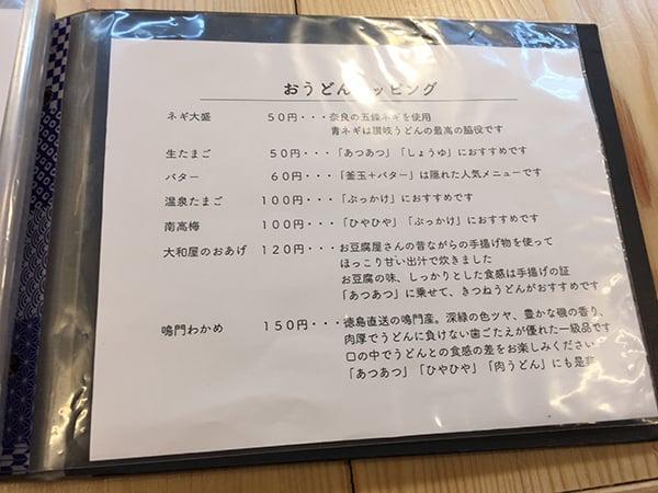 東京 中野 うどんや 大門|トッピングメニュー