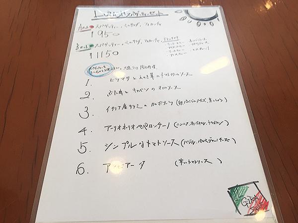 東京 国立 イル・ジラソーレ|ランチメニュー