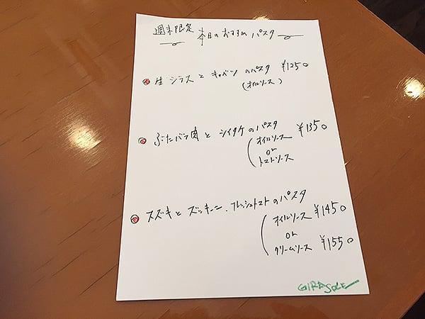 東京 国立 イル・ジラソーレ|おすすめメニュー