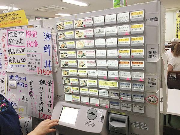 神奈川 小田原 魚市場食堂|券売機