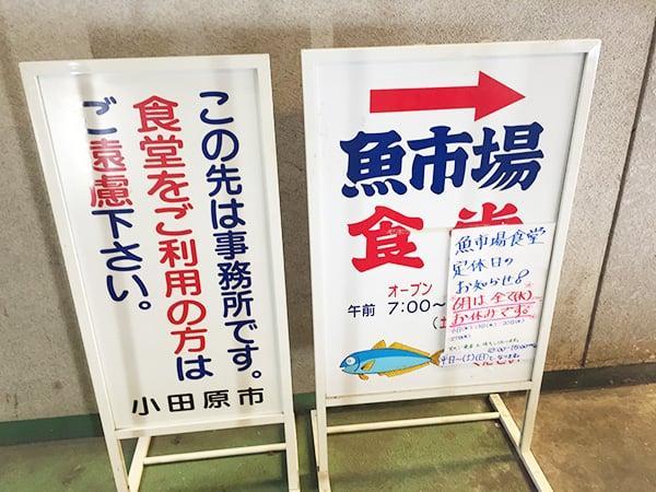 神奈川 小田原 魚市場食堂|案内看板