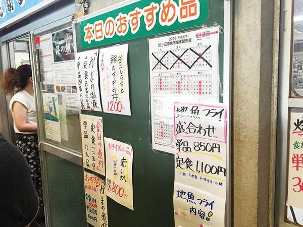 神奈川 小田原 魚市場食堂|本日のおすすめ