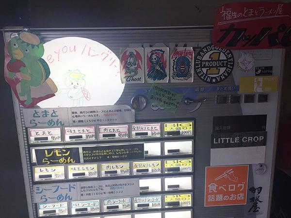 東京 福生 カッパ64|券売機