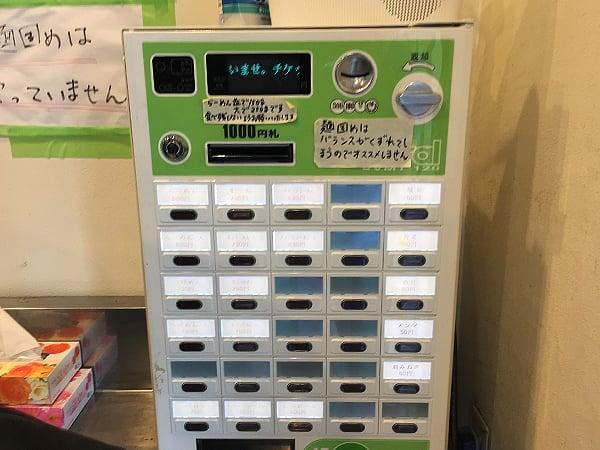 東京 阿佐ヶ谷 らーめん いろはや 券売機