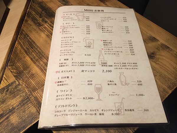 東京 荻窪 藤栗ホルモン メニュー2