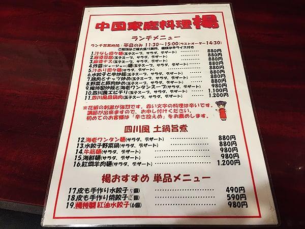 東京 池袋 中国家庭料理 楊 別館|ランチメニュー