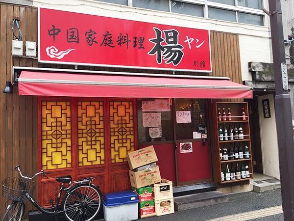 東京 池袋 中国家庭料理 楊 別館|外観
