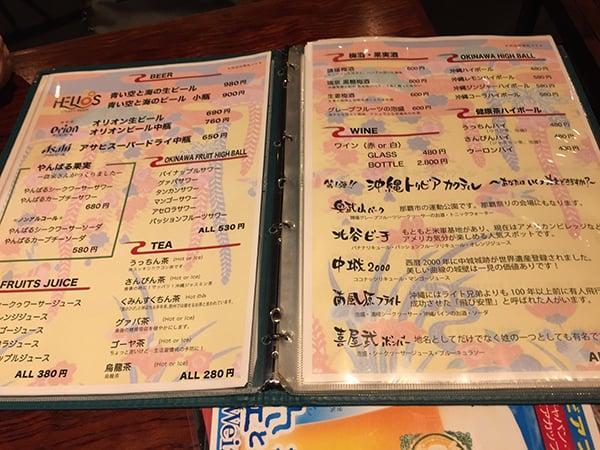 東京 浅草 ぬちぐすい|メニュー1