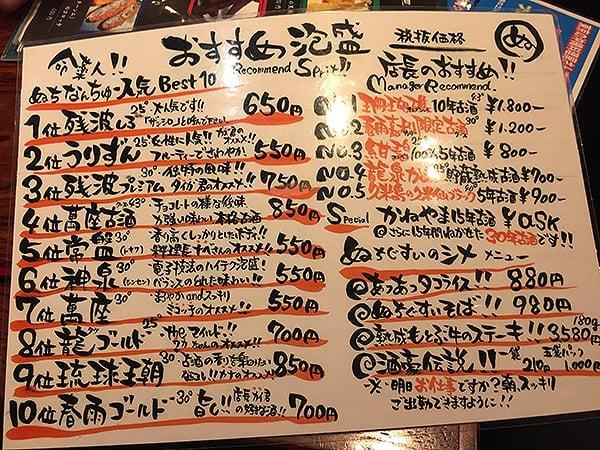 東京 浅草 ぬちぐすい|泡盛メニュー