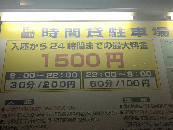 東京 三鷹 ぶぅたん|駐車場