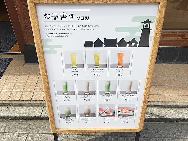 埼玉 川越 福呂屋|お品書き