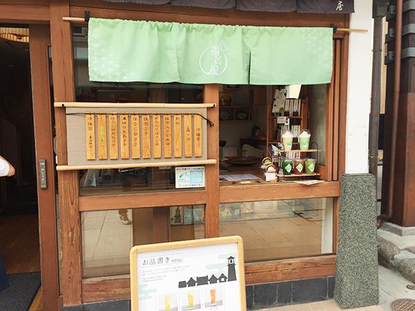 埼玉 川越 福呂屋|テイクアウト