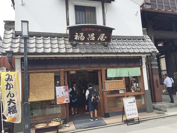 埼玉 川越 福呂屋|外観