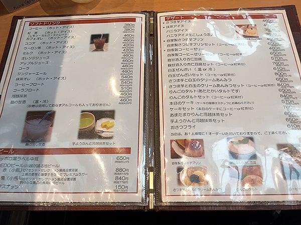 埼玉 川越 Kura Cafe(クラ カフェ)|メニュー