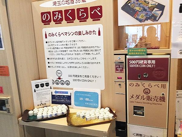 埼玉 川越 Kura Cafe(クラ カフェ)|利き酒