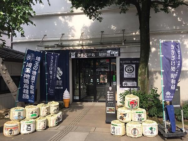 埼玉 川越 Kura Cafe(クラ カフェ)|ききざけ処