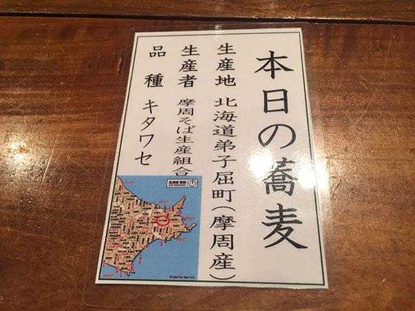 東京 西国分寺 潮|そばの粉