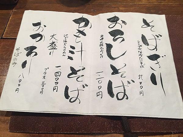 東京 西国分寺 潮|お品書き