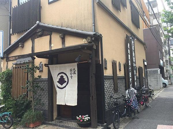 東京 西国分寺 潮|外観