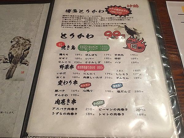 東京 荻窪 神鶏 荻窪店|メニュー
