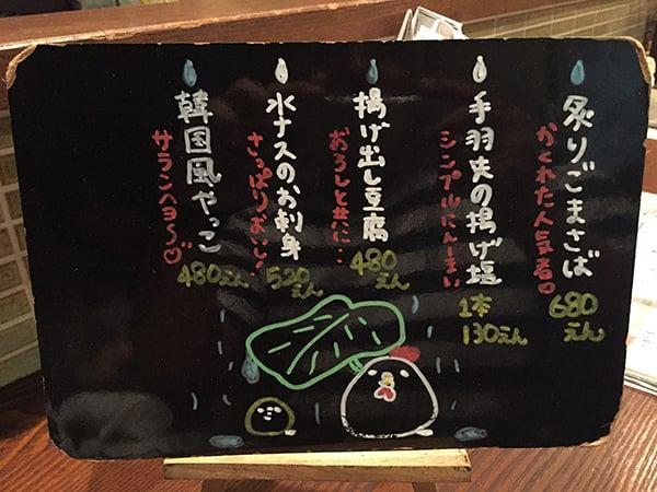 東京 荻窪 神鶏 荻窪店|オススメメニュー