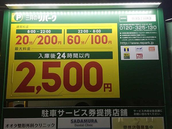 東京 荻窪 神鶏 荻窪店|駐車場