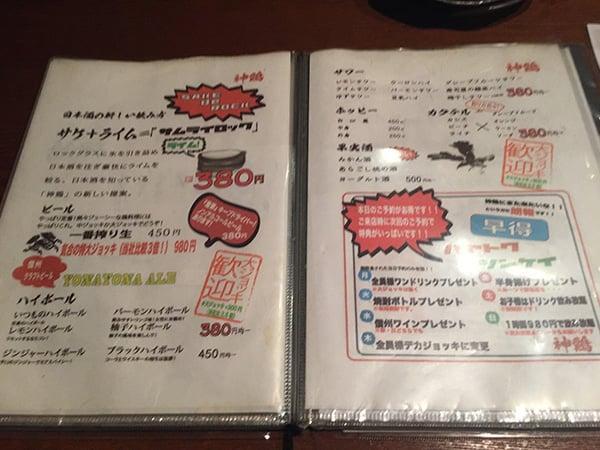 東京 荻窪 神鶏 荻窪店|アルコール・メニュー
