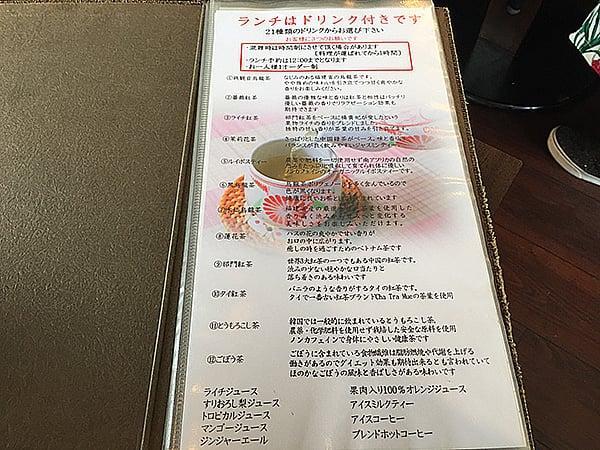 東京 花小金井 杏's cafe ドリンクメニュー