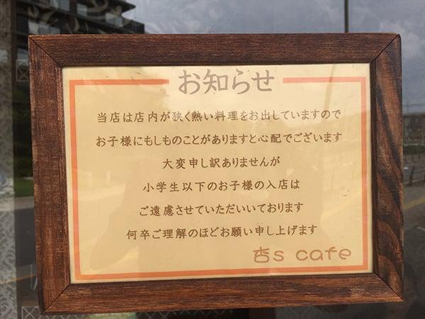 東京 花小金井 杏's cafe お子様連れ