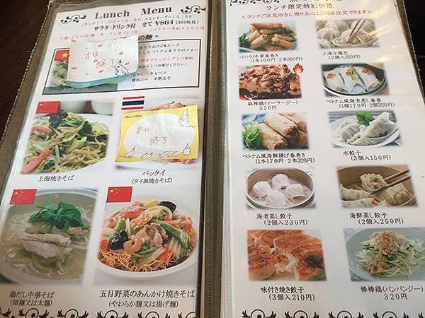 東京 花小金井 杏's cafe メニュー