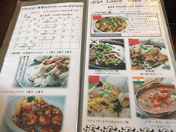 東京 花小金井 杏's cafe|メニュー