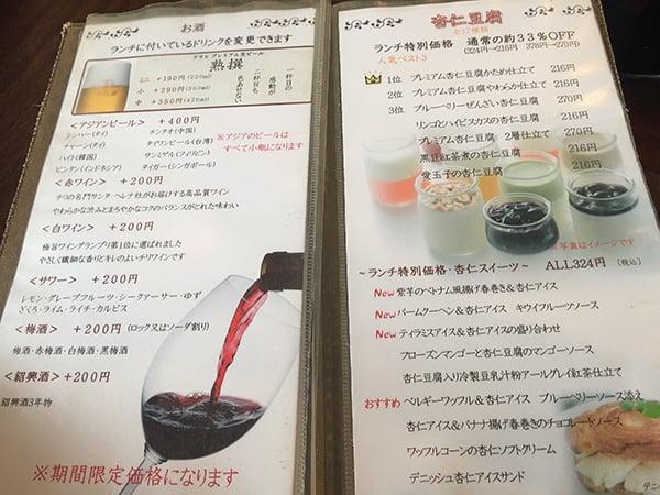 東京 花小金井 杏's cafe デザートメニュー