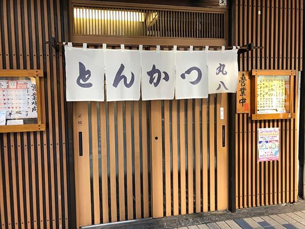 東京 大井町 丸八とんかつ 本店|外観